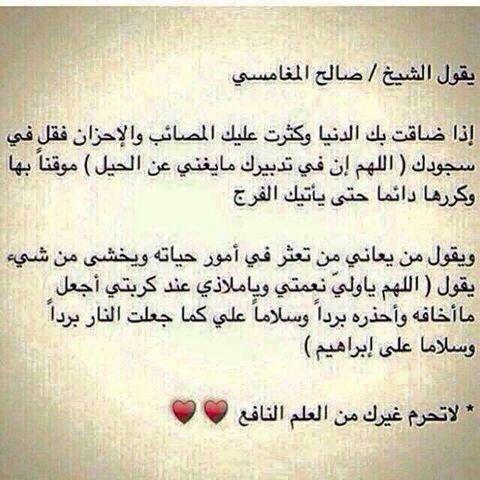 Pin By Rachida Ks On اسلام Islamic Love Quotes Islamic Phrases Islam Beliefs