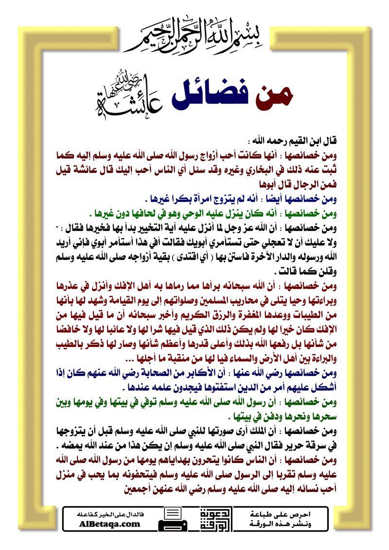 من فضائل أم المؤمنين رضى الله عنها Islam Facts Learn Islam Islamic Information