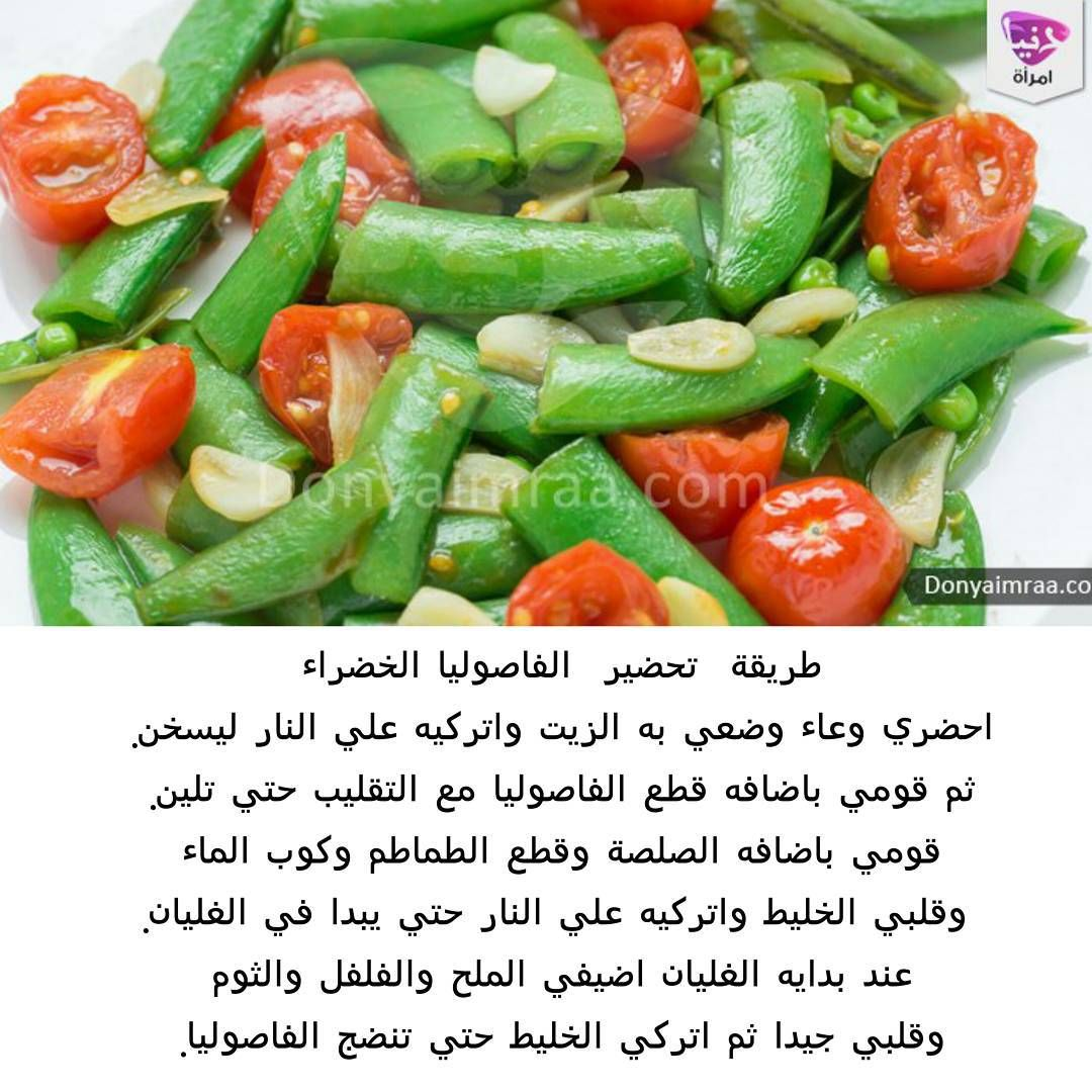 Donya Imraa دنيا امرأة On Instagram طريقة تحضير الفاصوليا الخضراء الفاصوليا طبق رئيسي وصفاتي وصفات وصفات سهلة مطبخ طبخ Green Beans Food Vegetables