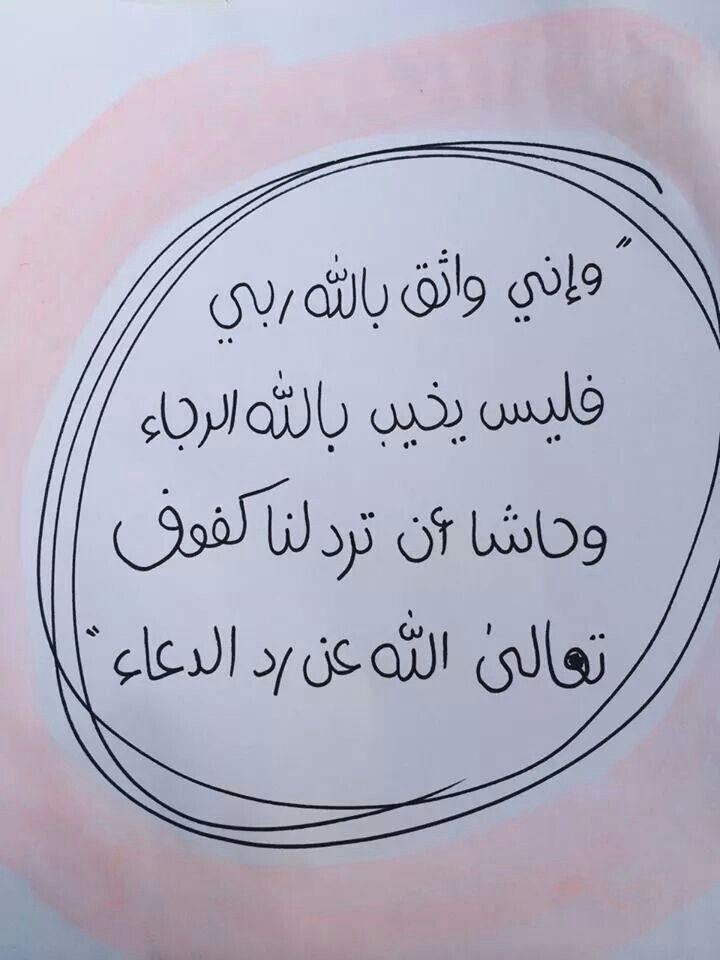 حسن الظن بالله لا يخيب فاعله Holy Quotes Islamic Quotes Quran Verses