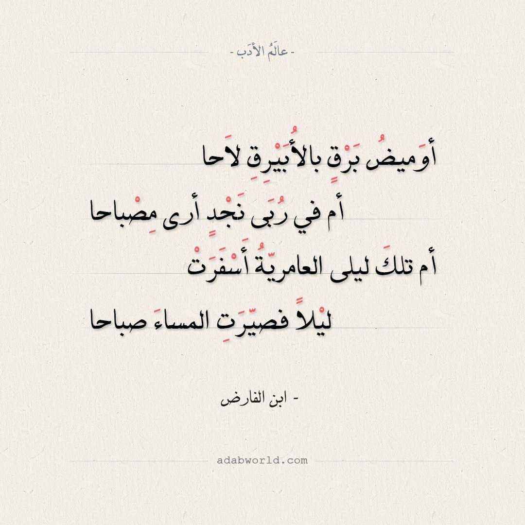 أوميض برق بالأبيرق لاحا ابن الفارض عالم الأدب Math Math Equations Arabic Calligraphy