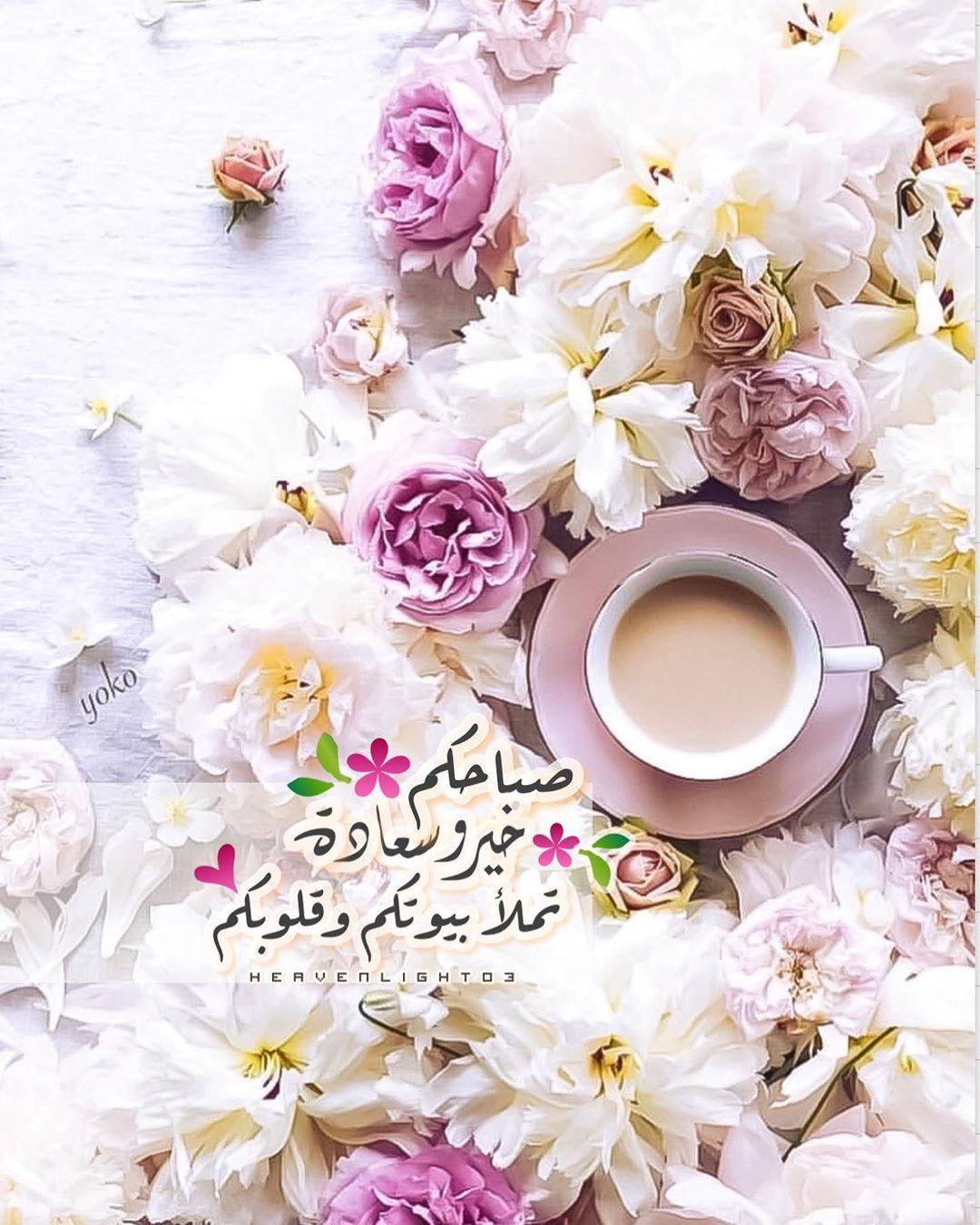 780 Likes 14 Comments Muna Heavenlight03 On Instagram صباحكم خير وسعادة ت Beautiful Morning Messages Beautiful Morning Morning Greeting