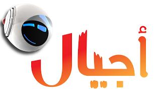 بث مباشر بواسطة قناة أجيال Stories For Kids Tech Company Logos Signup