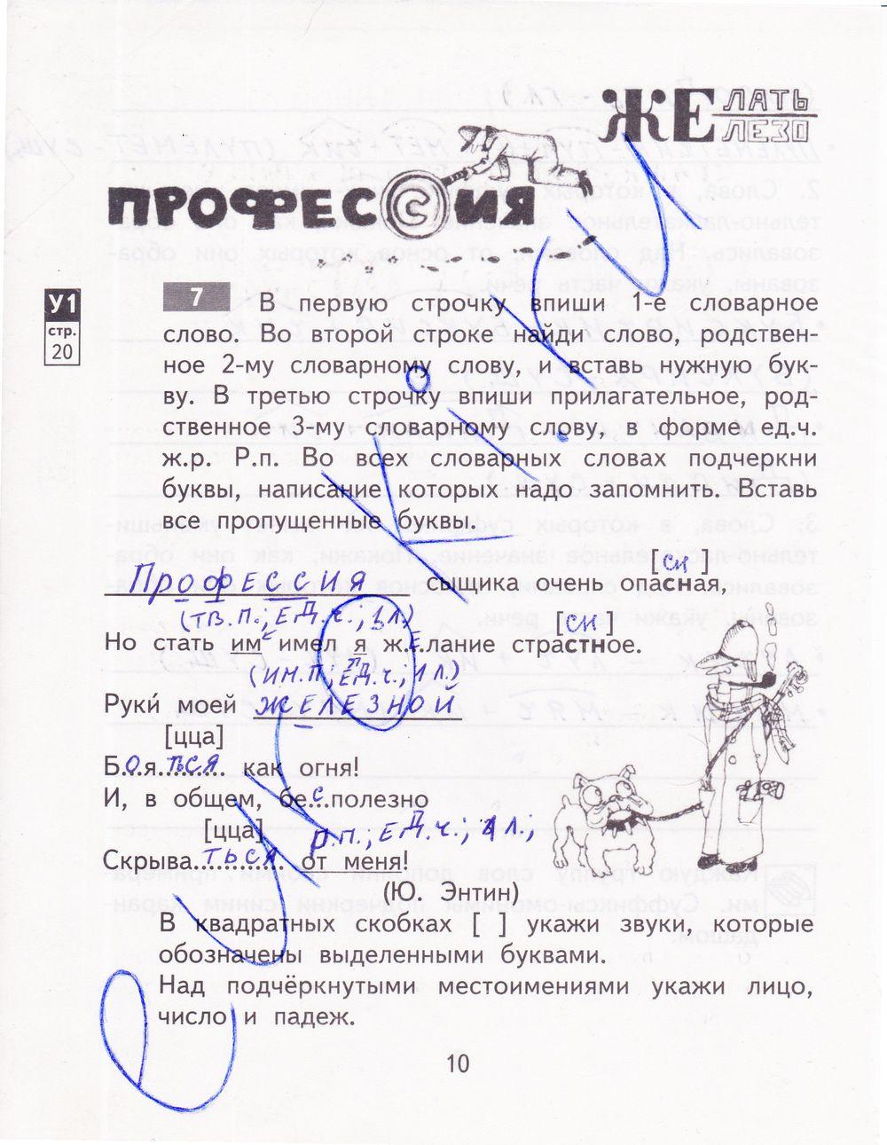 Решеба точка ру по географии 7 класс автор з.я андриевская и.п галай