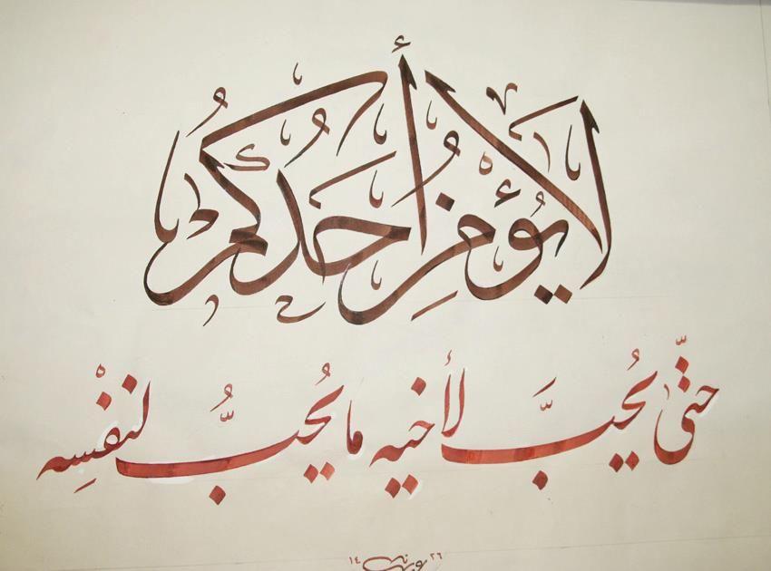 لا يؤمن أحدكم حتى يحب لأخيه ما يحب لنفسه Islamic Art Calligraphy Islamic Calligraphy Islamic Art
