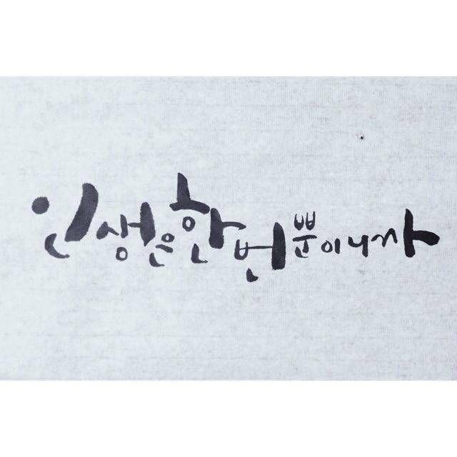 #calligraphy #korean #callicat