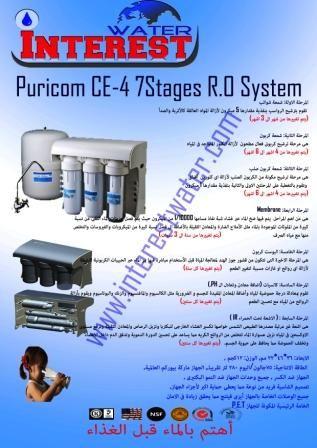 افضل فلتر مياه فى مصر اسعارفلاترالمياه Catalog For Water Interest System Interesting Things Catalog