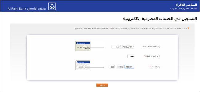 مستخدمون يشتكون تعطل خدمة المباشر للأفراد الراجحي Screenshots