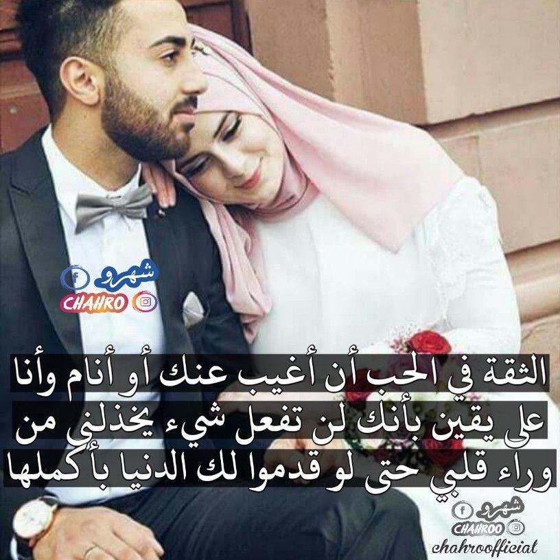 الثقة في الحب Cool Words Arabic Love Quotes Roman Love