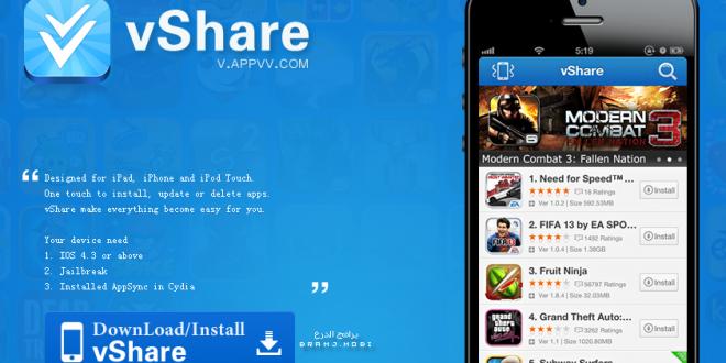 تحميل برنامج Vshare للايباد والايفون مجانا بشكل آمن برامج الدرع Iphone Ipod Touch Ipod