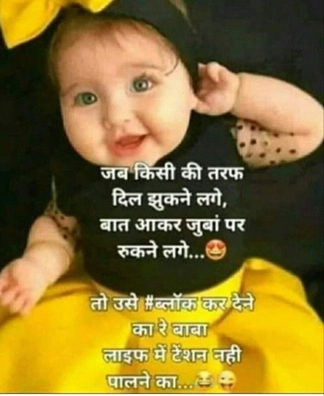 Pin By Manoj Kumar On Designer Party Wear Dresses Fun Quotes Funny Funny Quotes For Kids Funny Quotes In Hindi