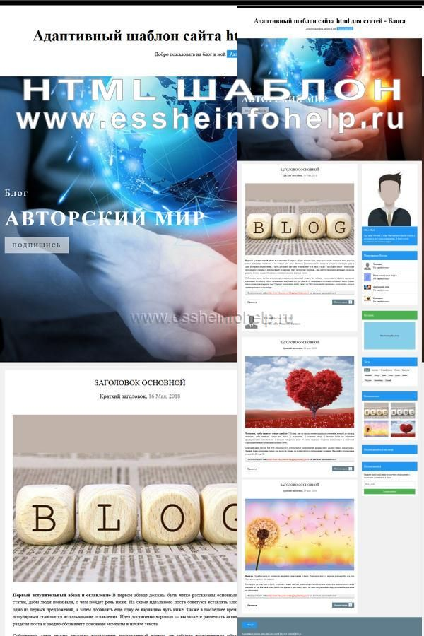 Адаптивный html5 шаблон сайта для статей блога   Купить ...