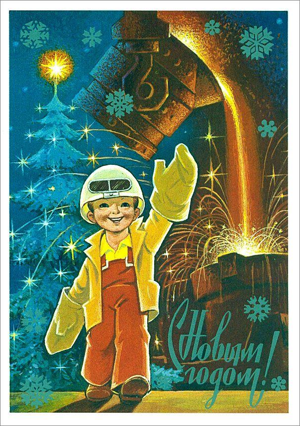 Дню рождения, с новым годом строители открытка