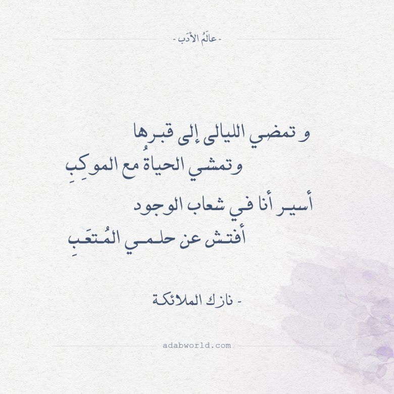شعر نازك الملائكة و تمضي الليالي إلى قبرها Talking Quotes Words Quotes Arabic Poetry
