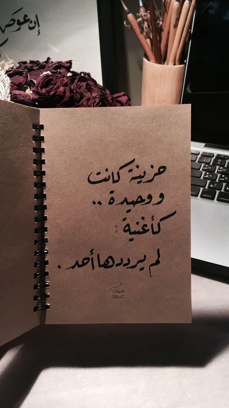 حزينة كانت و وحيدة Love Quotes Wallpaper Arabic Quotes Postive Quotes