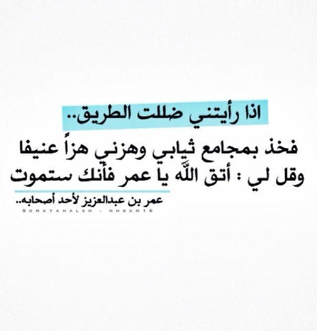 عمر بن عبد العزيز Leader Quotes Funny Arabic Quotes Islamic Quotes