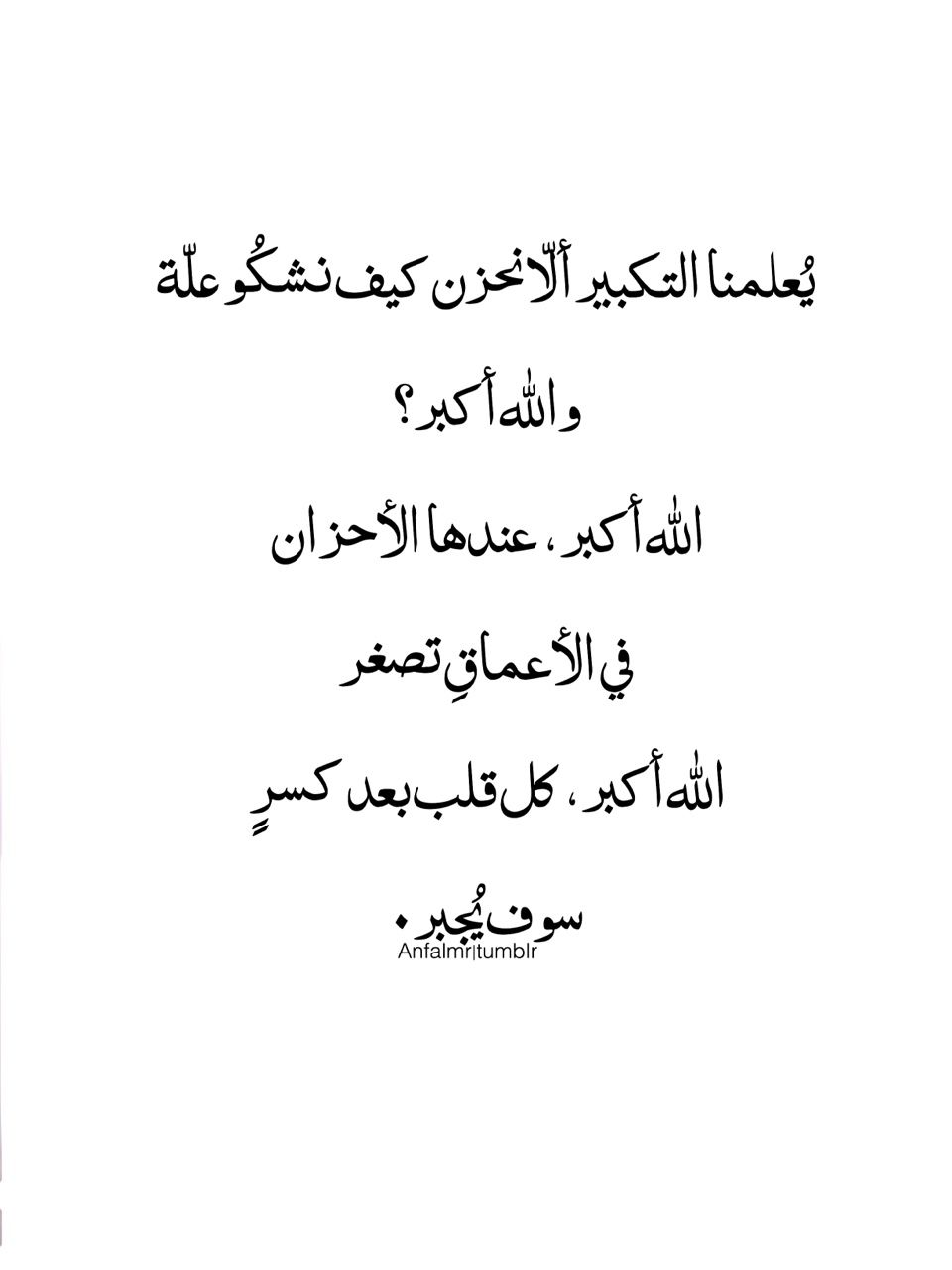 منى الشامسي Quran Quotes Funny Words Best Friendship Quotes