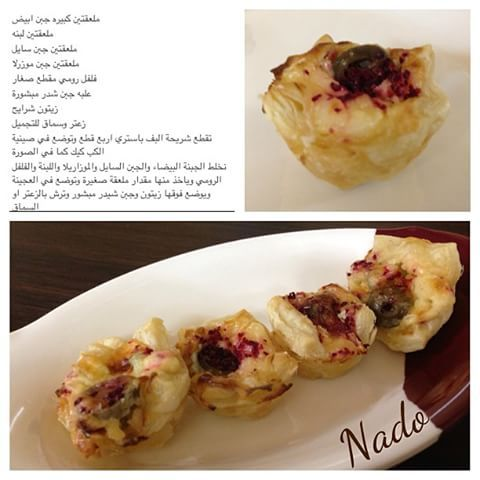 Pin On Puff Pastry Arabie