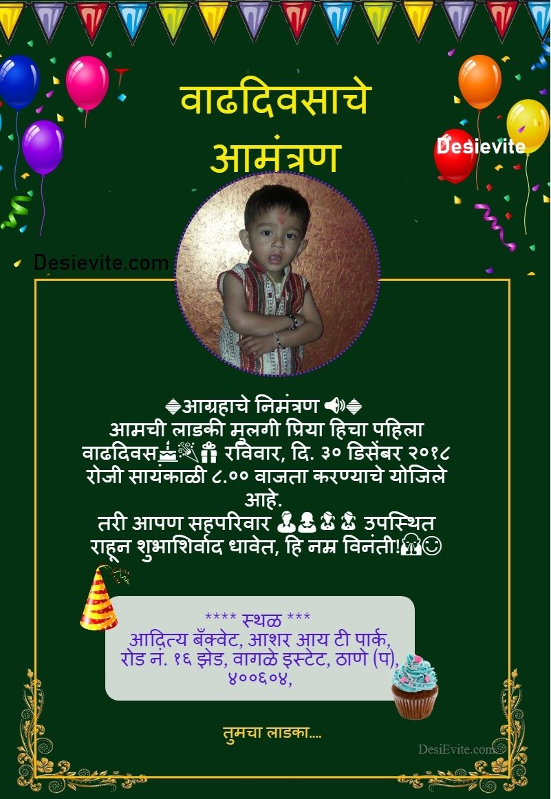1st Birthday Invitation Card Marathi Marathi Birthday