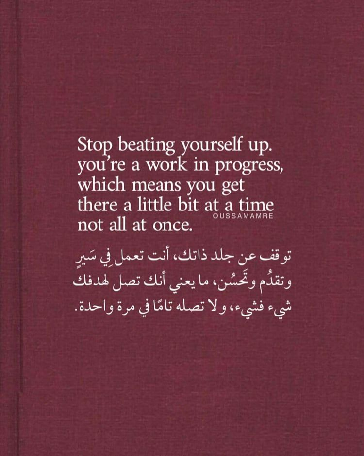 You're welcome 😊 | Quotes | Arabic quotes, Arabic english