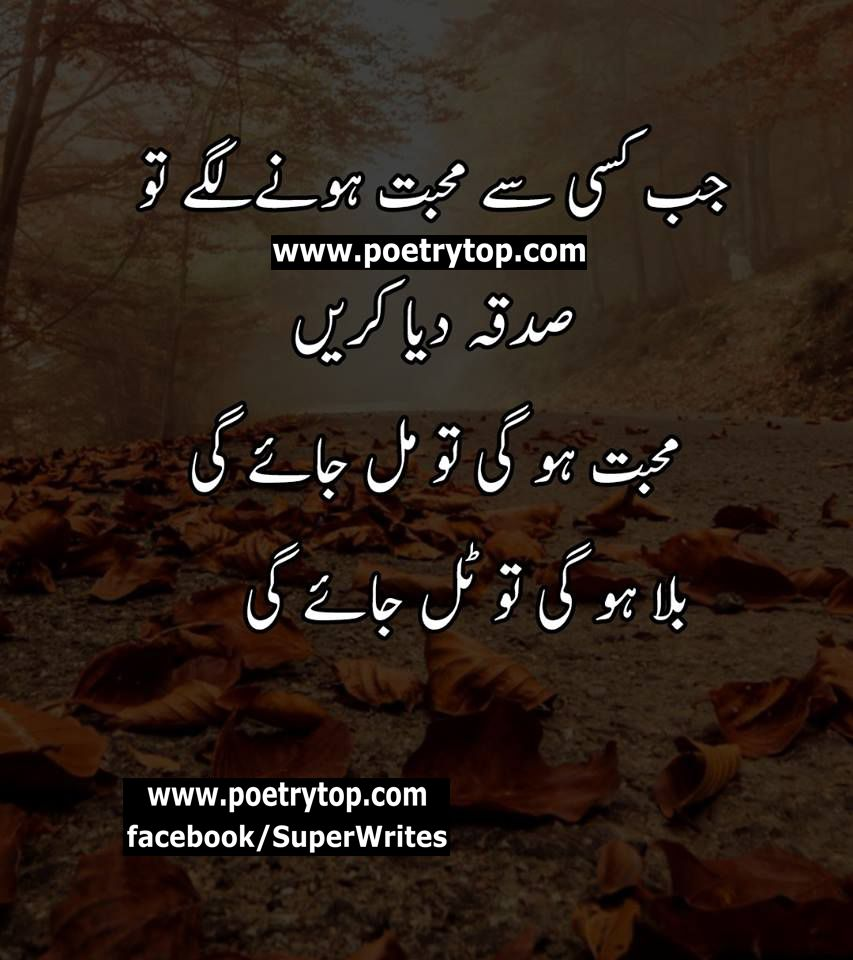 love quotes in urdu for girlfriend sms