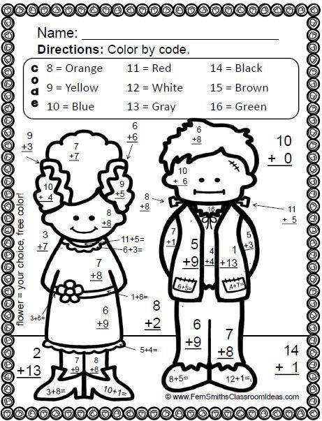 Color By Numbers Halloween Math Addition and Subtraction