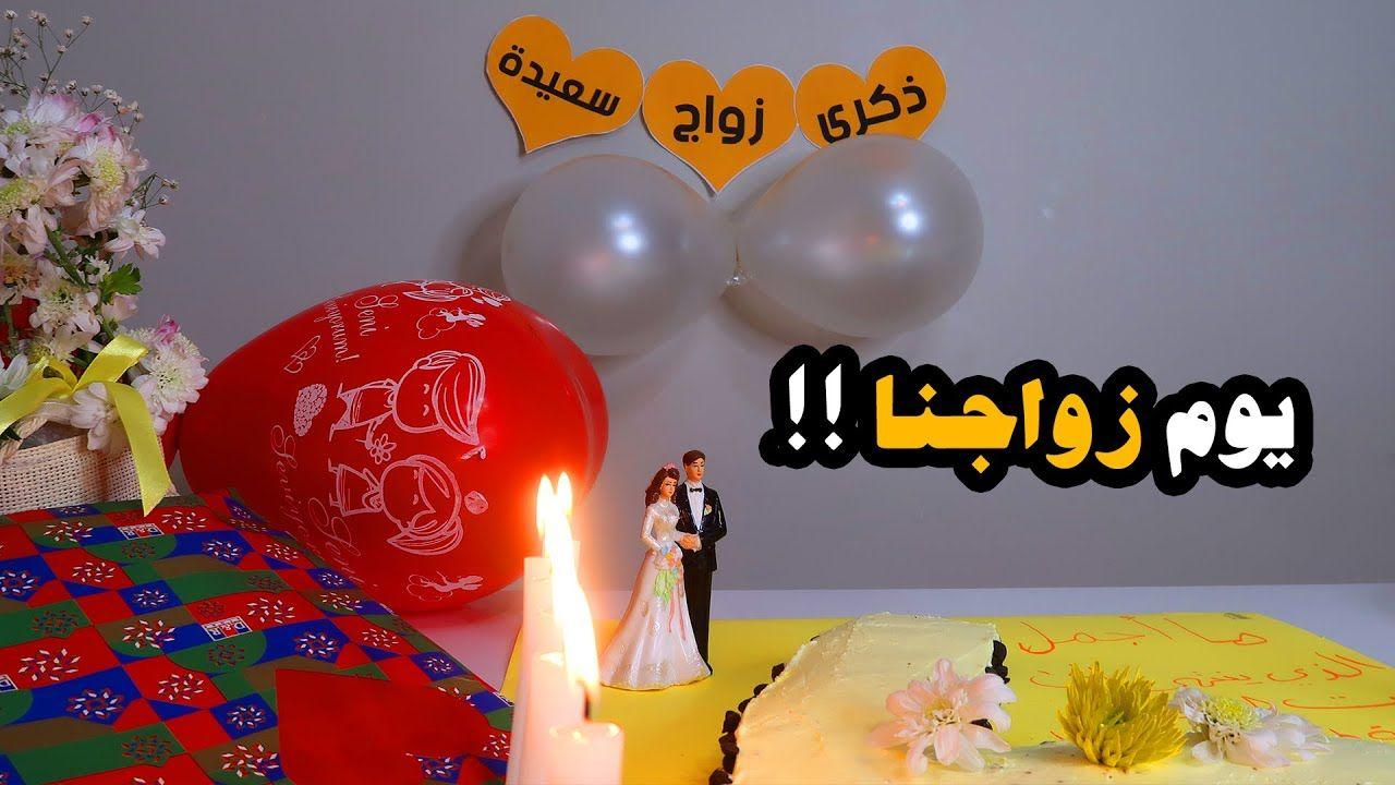 روتين طلعتنة في يوم زواجنا شوفو شصار Novelty Lamp Table Lamp Lamp