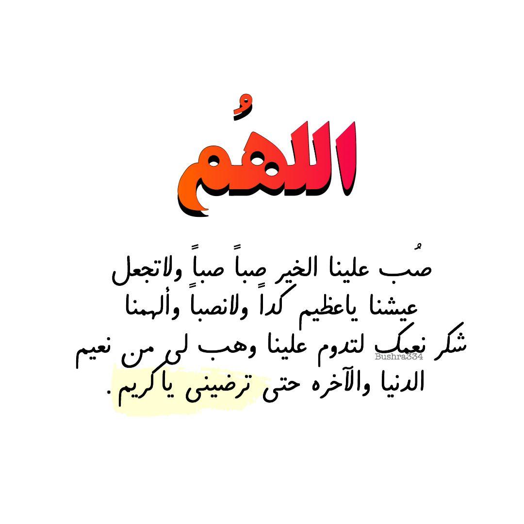 دعوة حلوة Arabic Calligraphy Calligraphy