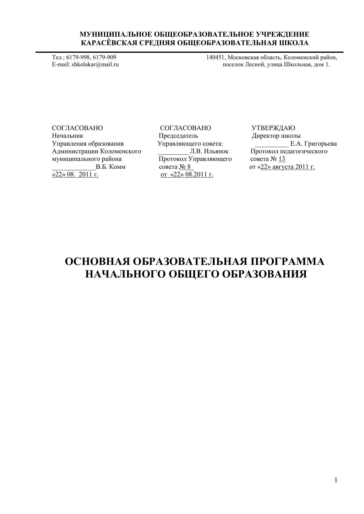 Гдз урок 22 рабочая тетрадь по истории 8 класс данилов давыдова ответы mail.ru