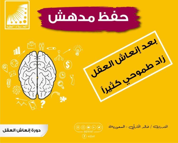 نصائح لتقوية الذاكرة العقل أكثر الأعضاء في الإنسان تطورا و تتمثل إحدى وظائفه في الاحتفاظ بالمعلومات التي نسميها الذاكرة وهو ما يميز البشر