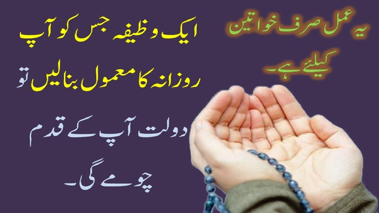 Yea Wazifa Ap Ki Mushkilat Ka Hal Raaztv Android apps