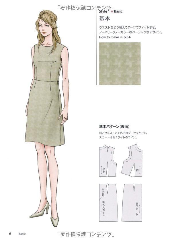Amazon.co.jp: Dress style book―パターンのバリエーションを楽しむ ...