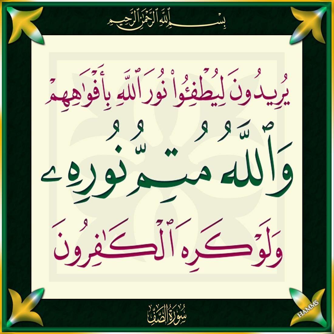 ٨ الصف Arabic Calligraphy Focal Point Inspirational Quotes