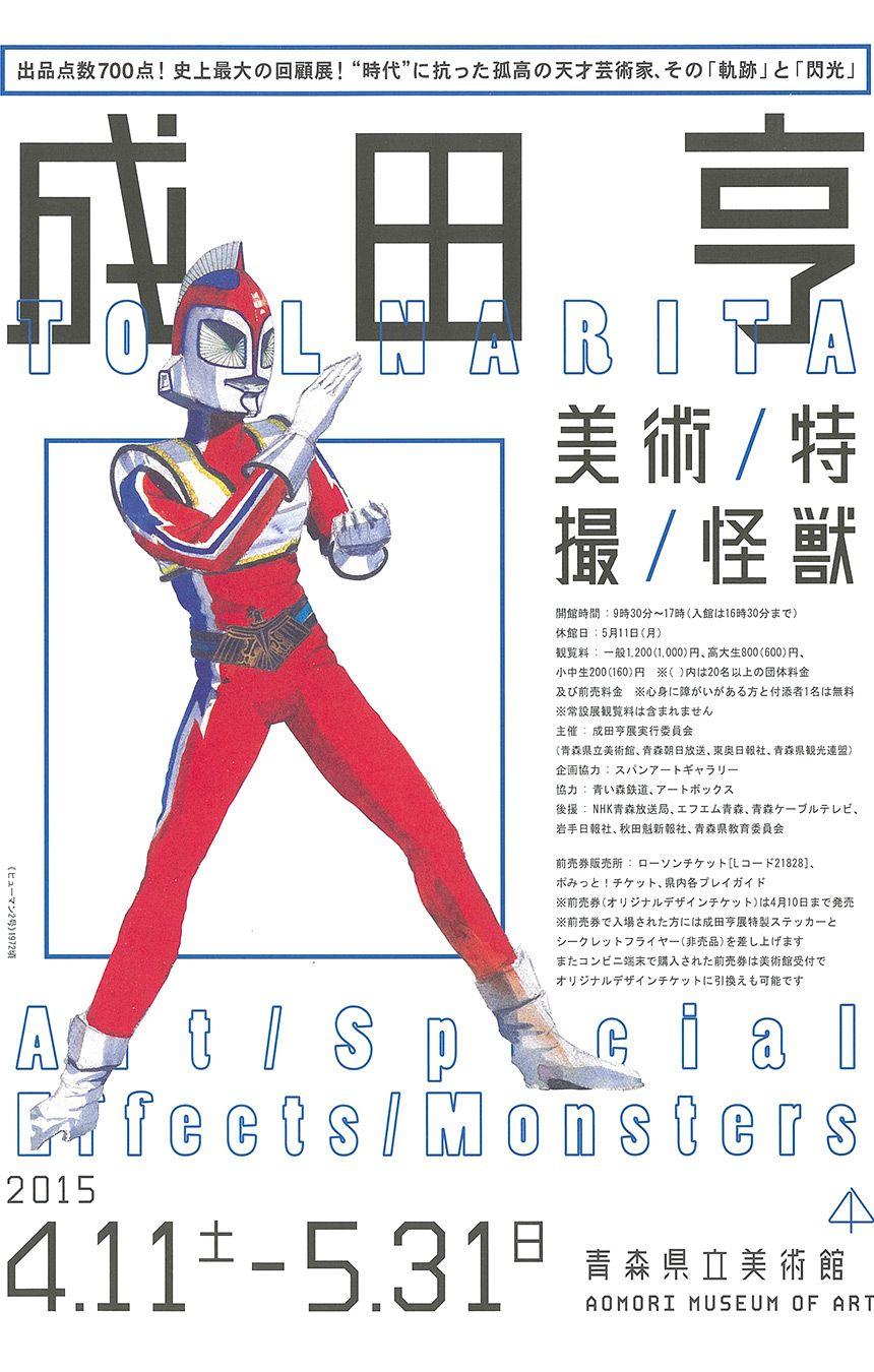 成田亨 美術 特撮 怪獣 青森県立美術館 フライヤーシークレットバージョン ヒューマン2号 成田 ブロンズ像 ヒューマン