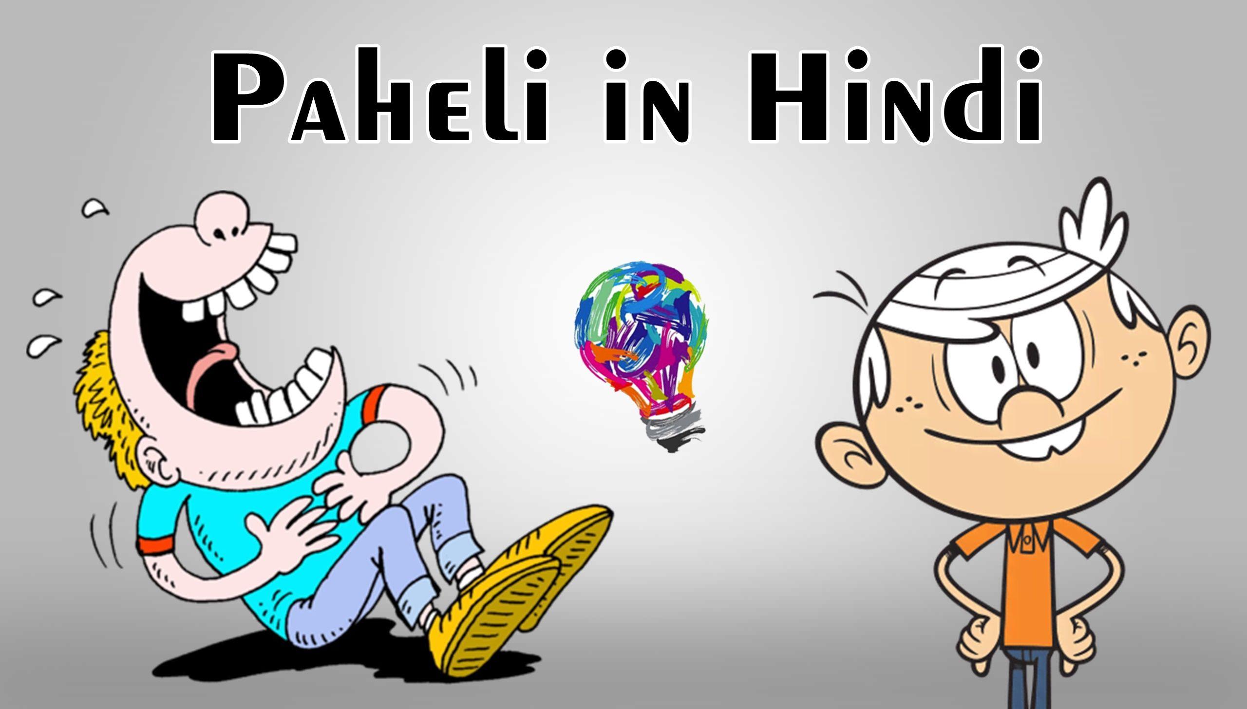 Hindi Paheliyan Hindi, Riddles