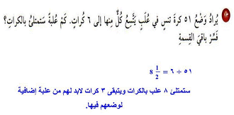 حل مادة رياضيات درس الكسور الاعتياديه 1 3 صف خامس إبتدائي الفصل الدراسي الاول Math Math Equations Arabic Calligraphy