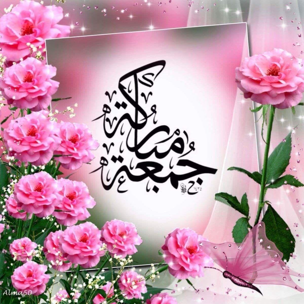 الل هــــــــــــــــــــــم أنعم علينا برضآك وعافيتك بقلب Jumma Mubarik Jumma Mubarak Images Juma Mubarak Images