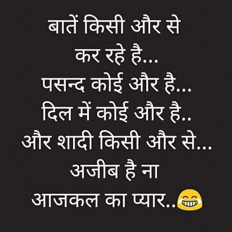 Akash Kashyap (With images) Marriage quotes funny