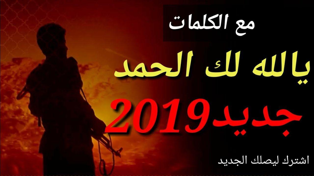 زامل يالله لك الحمد امين حمزه اخرزوامل انصارالله جديد2019 Neon Signs Movie Posters Poster