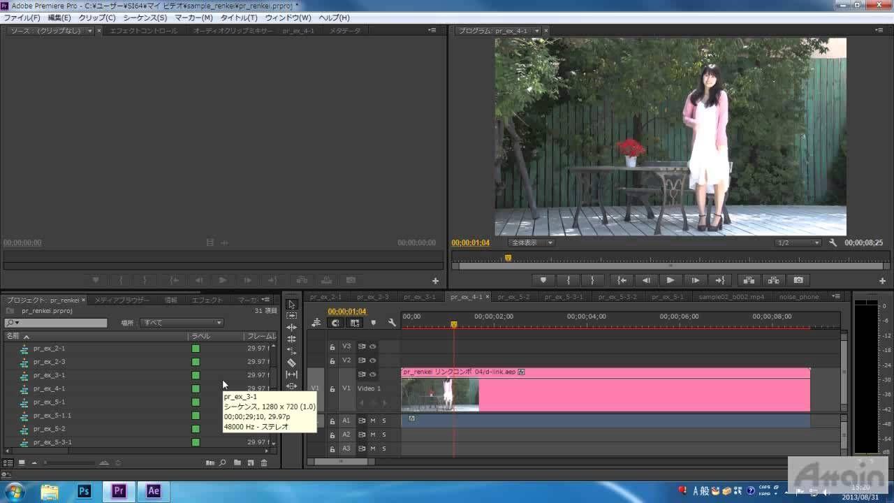 Pro adobe 使い方 premiere Adobe Premiere