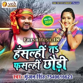 Hasalhi Ta Fasalhi Chhauri (Gunjan Singh) MP3 Downloads in 2020 | Mp3 song,  Songs, Singh