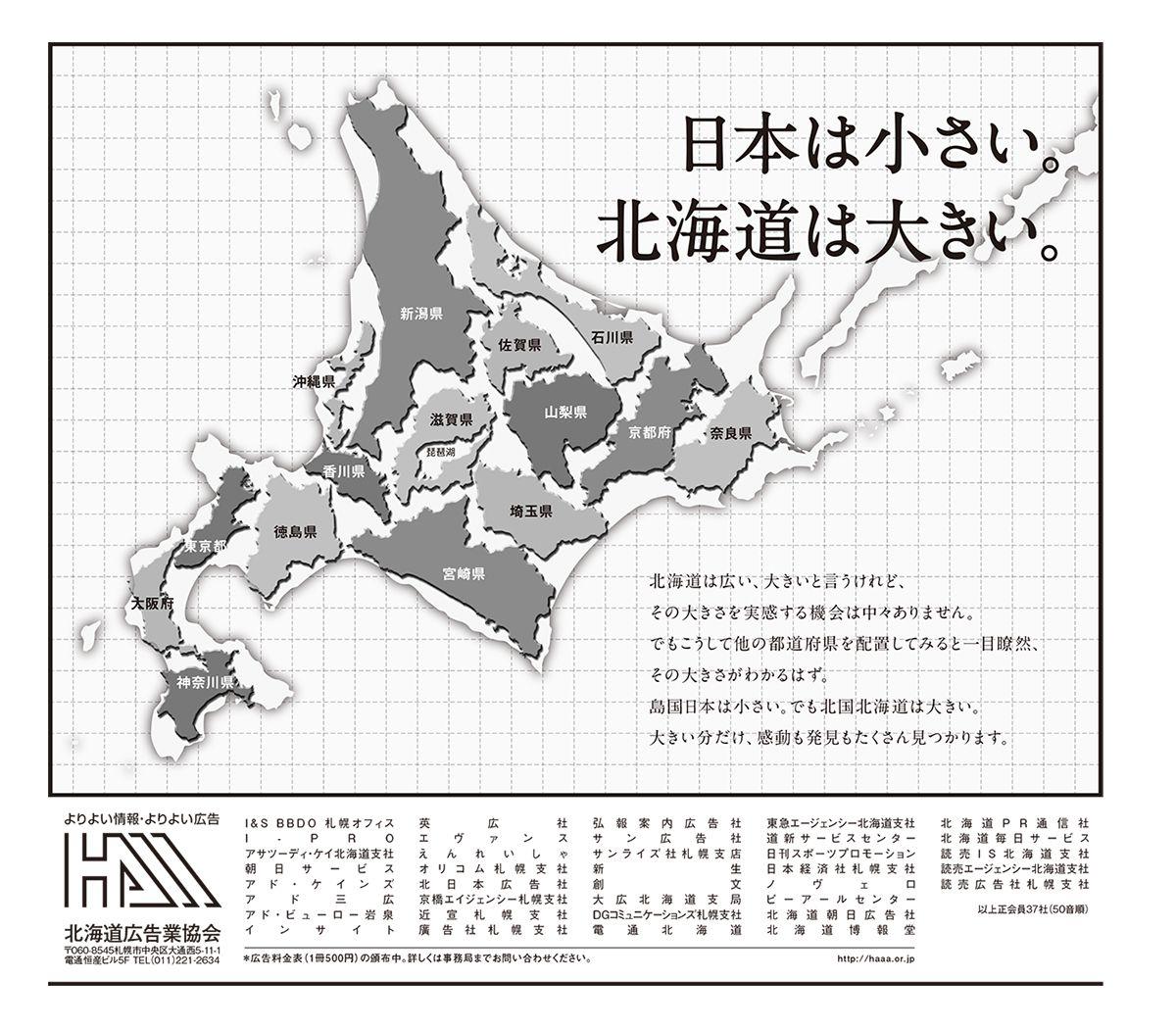 北海道は大きい 15都府県がすっぽり収まる広告に反響 新聞 広告