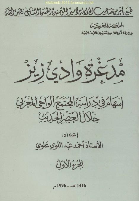 مدغرة وادي زيز ج1 2 أحمد عبد اللوي علوي Aghiras Free Download Borrow And Streaming Internet Archive Math Blog Posts Arabic Calligraphy
