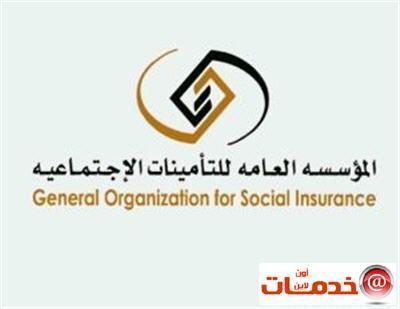 التقدم و التسجيل بوظائف المؤسسة العامة للتأمينات الاجتماعية Lettering Tech Company Logos