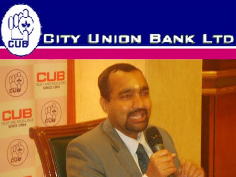 City Union Bank Audited Financial Results For The Financial Year