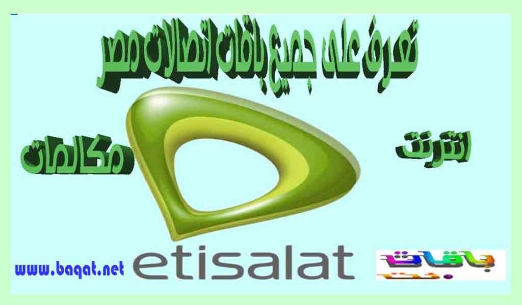 باقات اتصالات تعرف على احدث عروض اتصالات مصر مكالمات وانترنت Letters