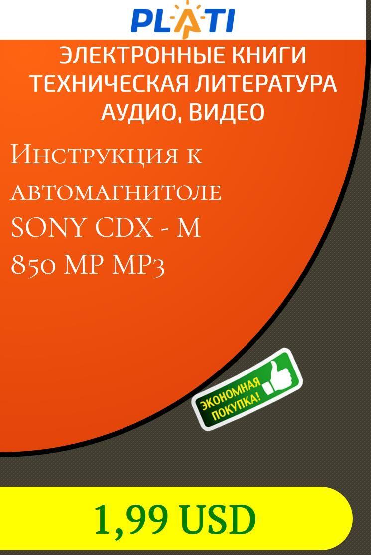 Sony электронная книга инструкция