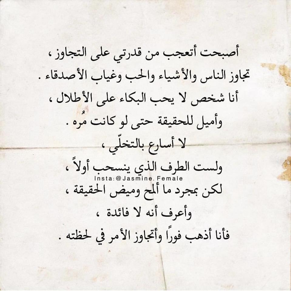 اتعجب من قدرتي علي التجاوز Life Lesson Quotes Lesson Quotes Beautiful Arabic Words