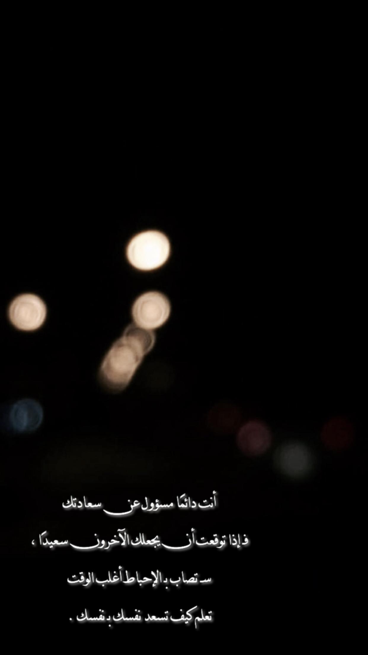 همسة أنت دائم ا مسؤول عن سعادتك فـ إذا توقعت أن يجعلك الآخرون سعيد ا سـ ت تصاب بـ الإحباط أغلب الوقت تعلم كيف ت سعد نفس Arabic Words Arabic Art Qoutes
