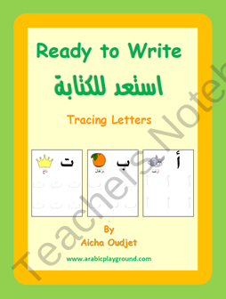 This tracing letters worksheets helps kids practice writing the arabic alphabets. product from ArabicPlayground on TeachersNotebook.com